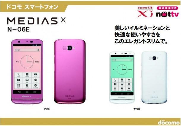 NEC Medias X 06E