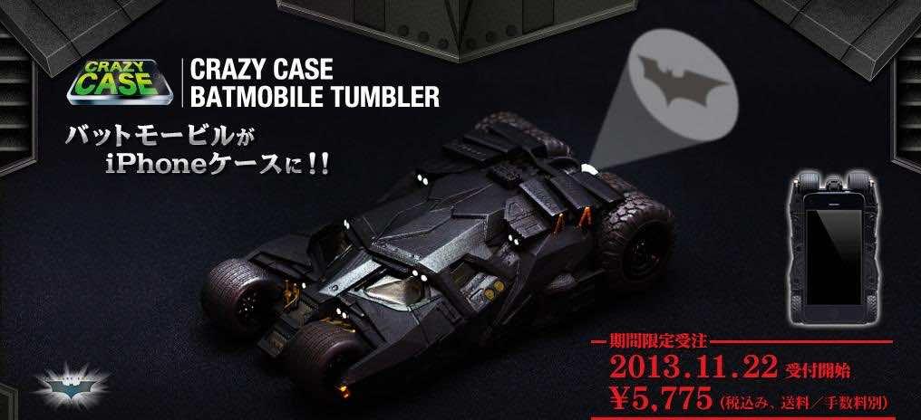 Batman and iPhones 5 2