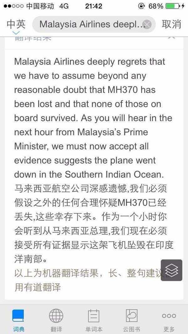 mh370_crashed