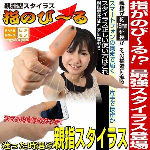 thumb-shaped-stylus