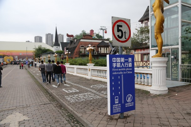 Sidewalk Lanes for Cellphone Users