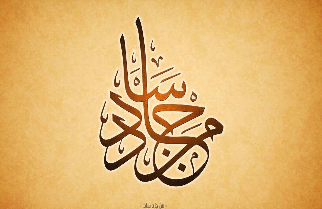 arab wallpaper 15