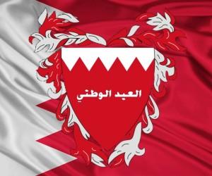 bahrain flag (10)