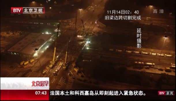 chinese rebuild bridge in 43 hours