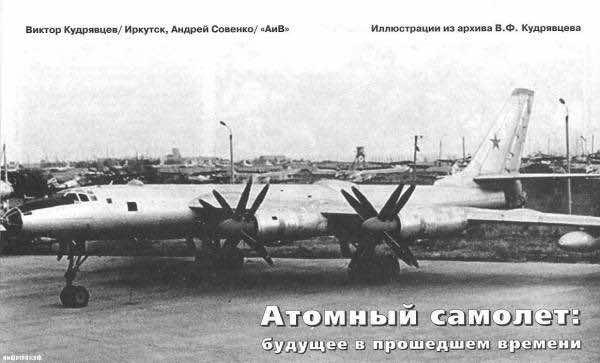 Soviet's Nuclear Aircraft – A Reality Or A Myth 5