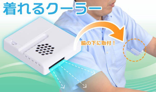 this-crazy-japanese-invention-will-do-away-with-deodorants_image-0