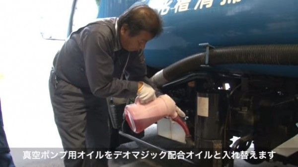 Japanese Sewage Trucks Now Smell Of Chocolate Thanks To An Innovative Deodorizer Oil