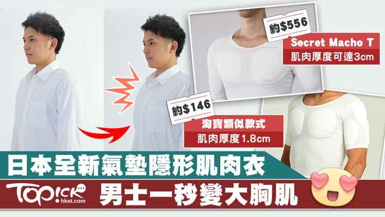 Secret Macho T Gives You That Muscular Look Instantaneously